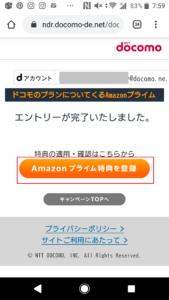 ドコモギガホギガライトユーザーキャンペーンアマゾン(Amazon)プライム1年無料特典申し込み方法の手順画像_5