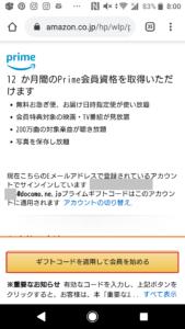ドコモギガホギガライトユーザーキャンペーンアマゾン(Amazon)プライム1年無料特典申し込み方法の手順画像_7