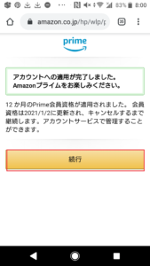 ドコモギガホギガライトユーザーキャンペーンアマゾン(Amazon)プライム1年無料特典申し込み方法の手順画像_8