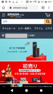ドコモギガホギガライトユーザーキャンペーンアマゾン(Amazon)プライム1年無料特典申し込み方法の手順画像_9