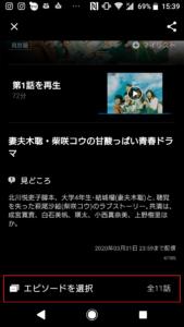 U-NEXTダウンロード設定確認手順画像_8