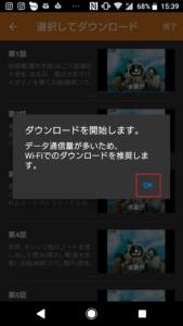 U-NEXTダウンロード設定確認手順画像_11