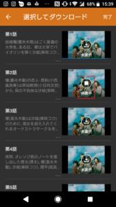 U-NEXTダウンロード設定確認手順画像_12