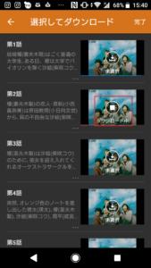 U-NEXTダウンロード設定確認手順画像_13