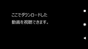 U-NEXTダウンロード設定確認手順画像_15