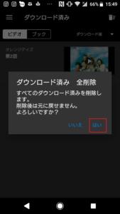 U-NEXTダウンロード設定確認手順画像_20