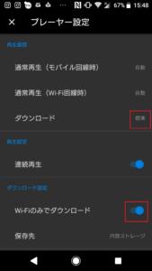 U-NEXTダウンロード設定確認手順画像_4