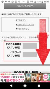 FODプレミアム2週間間無料おためし登録方法や始め方の手順画像_10