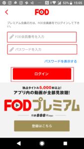 FODプレミアム2週間間無料おためし登録方法や始め方の手順画像_19