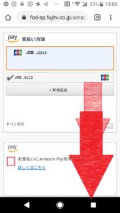 FODプレミアム2週間間無料おためし登録方法や始め方の手順画像_6