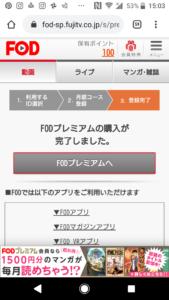 FODプレミアム2週間間無料おためし登録方法や始め方の手順画像_8