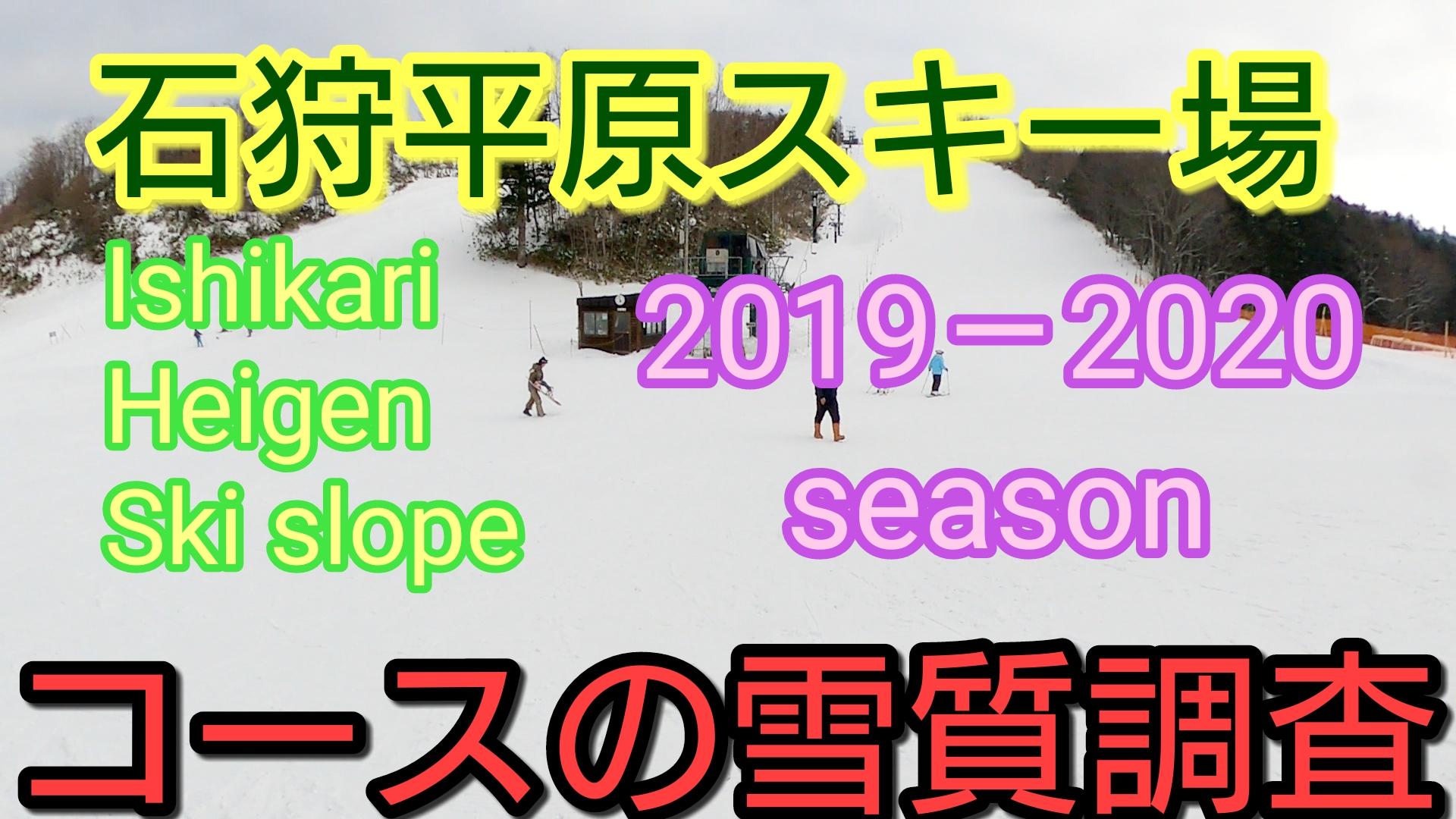 20192020シーズン(Season)石狩平原スキー場(ISHIKARI HEIGEN SKI resort)のコースの雪質や積雪をブログで紹介!