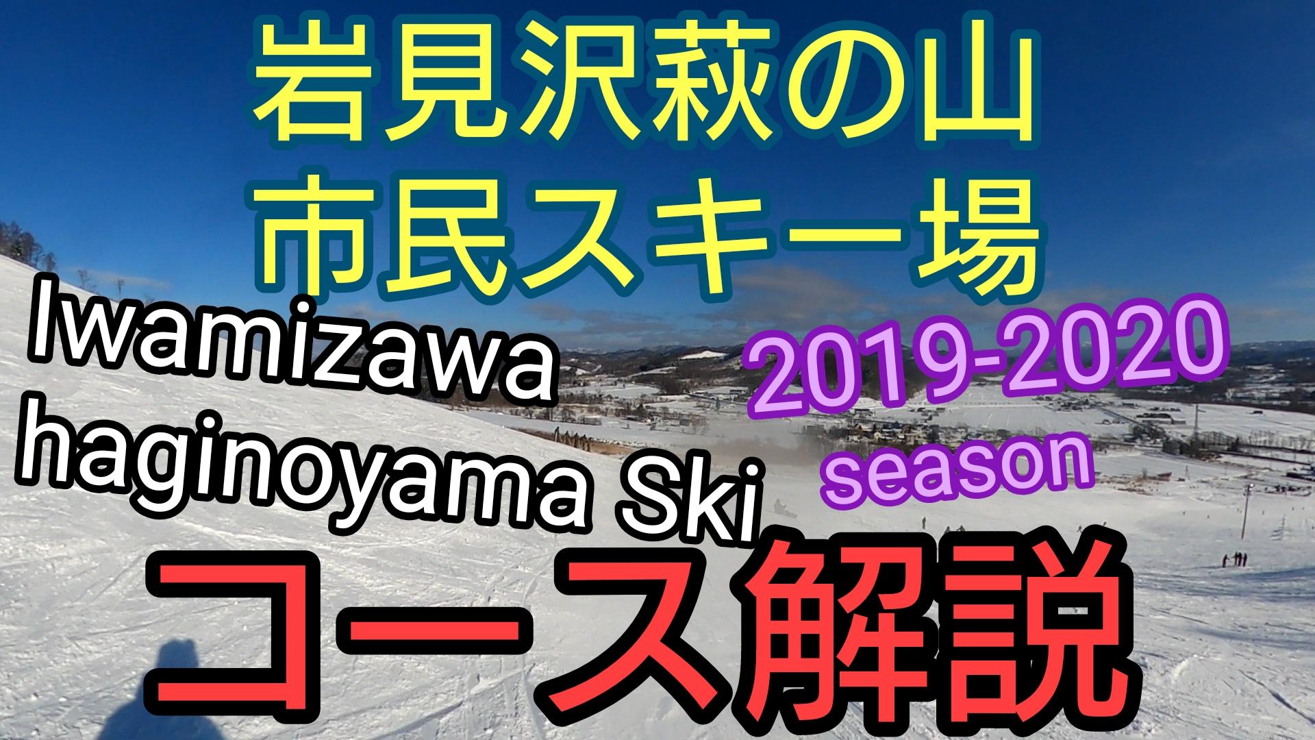 20192020シーズン岩見沢萩の山市民スキー場のコースの雪質や積雪をブログで紹介!