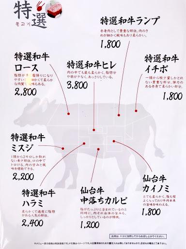羅山清田本店の特選和牛メニュー