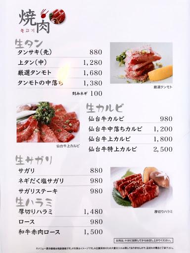 羅山清田本店の焼肉メニュー(生タン等)