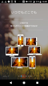 U-NEXT31日間無料トライアル登録方法の手順画像_16