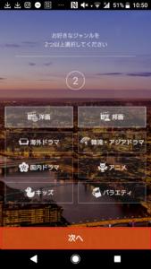 U-NEXT31日間無料トライアル登録方法の手順画像_19
