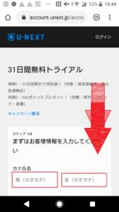 U-NEXT31日間無料トライアル登録方法の手順画像_2