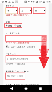 U-NEXT31日間無料トライアル登録方法の手順画像_4