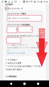 U-NEXT31日間無料トライアル登録方法の手順画像_7