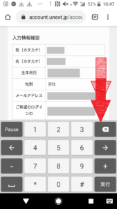 U-NEXT31日間無料トライアル登録方法の手順画像_8