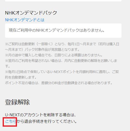 U-NEXT31日間無料トライアル解約方法手順画像_10