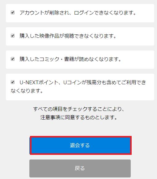 U-NEXT31日間無料トライアル解約方法手順画像_12
