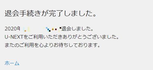 U-NEXT31日間無料トライアル解約方法手順画像_14