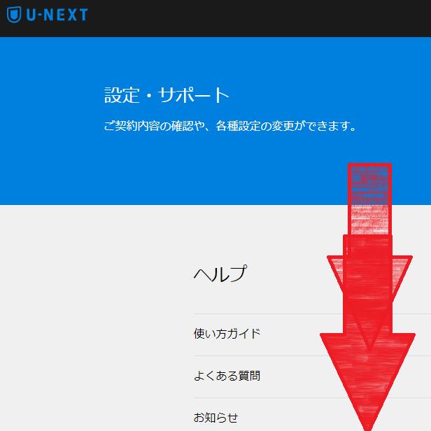 U-NEXT31日間無料トライアル解約方法手順画像_2