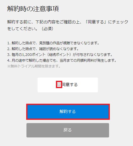 U-NEXT31日間無料トライアル解約方法手順画像_8