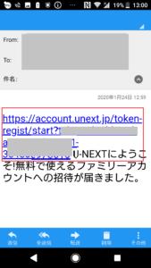U-NEXTファミリーアカウントで複数デバイスからの視聴方法の手順画像_6