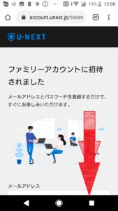 U-NEXTファミリーアカウントで複数デバイスからの視聴方法の手順画像_8