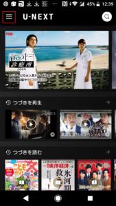 U-NEXTのFOXチャンネル視聴方法の手順画像_1