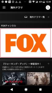 U-NEXTのFOXチャンネル視聴方法の手順画像_3