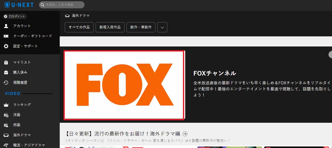 U-NEXTのFOXチャンネル視聴方法の手順画像_5