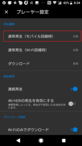U-NEXTの画質設定方法手順画像_4