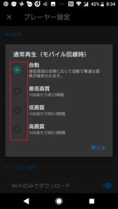U-NEXTの画質設定方法手順画像_5