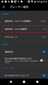 U-NEXTの画質設定方法手順画像_6