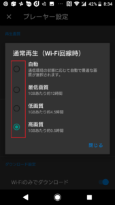 U-NEXTの画質設定方法手順画像_7