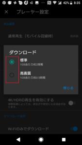 U-NEXTの画質設定方法手順画像_9