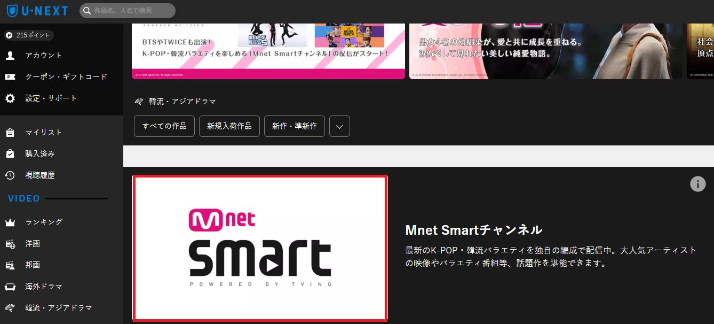 U-NEXTのMnet Smartチャンネル視聴方法の手順画像_6