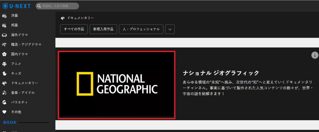 U-NEXTのナショナルジオグラフィックの視聴方法手順の画像_7