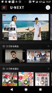U-NEXTでヒストリーチャンネル視聴方法の手順画像_1