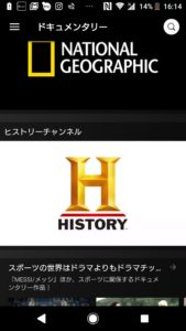 U-NEXTでヒストリーチャンネル視聴方法の手順画像_4