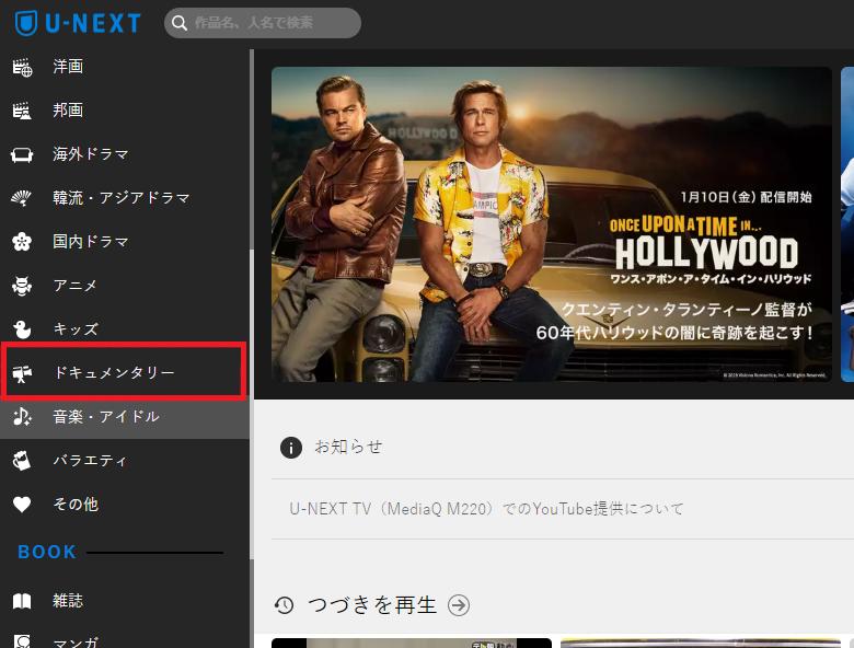 U-NEXTでヒストリーチャンネル視聴方法の手順画像_5