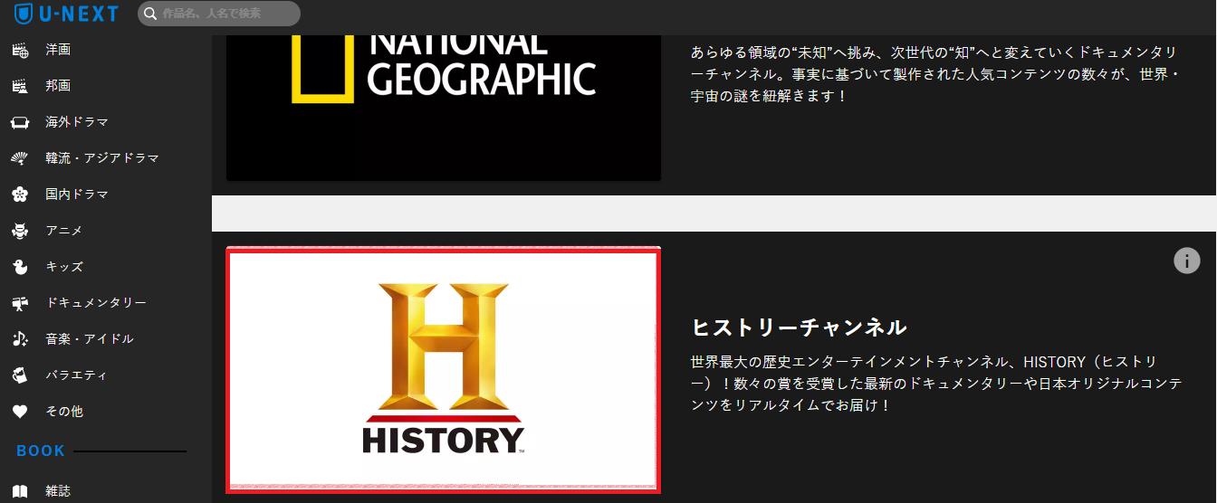 U-NEXTでヒストリーチャンネル視聴方法の手順画像_6