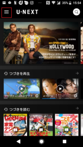U-NEXTのNHKオンデマンドで連続テレビ小説を見放題にする方法の手順画像_1