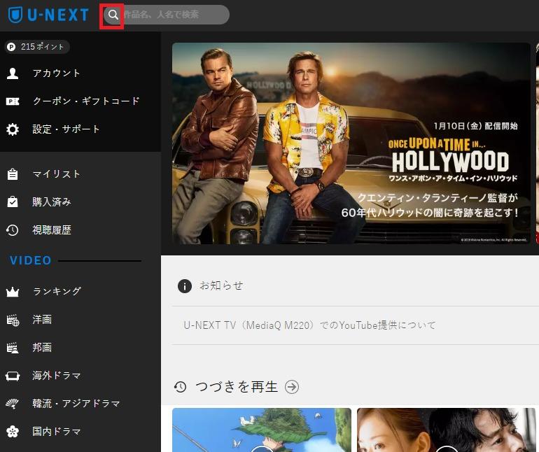 U-NEXTのNHKオンデマンドで連続テレビ小説を見放題にする方法の手順画像_13