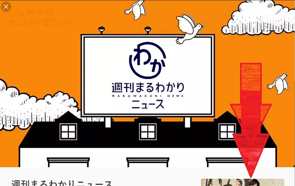 U-NEXTのNHKオンデマンドで連続テレビ小説を見放題にする方法の手順画像_18