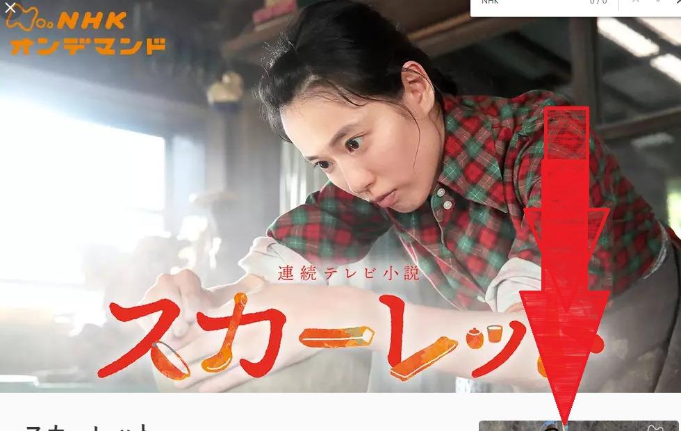 U-NEXTのNHKオンデマンドで連続テレビ小説を見放題にする方法の手順画像_22
